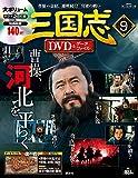 三国志DVD&データファイル (9) 2016年 2/4号