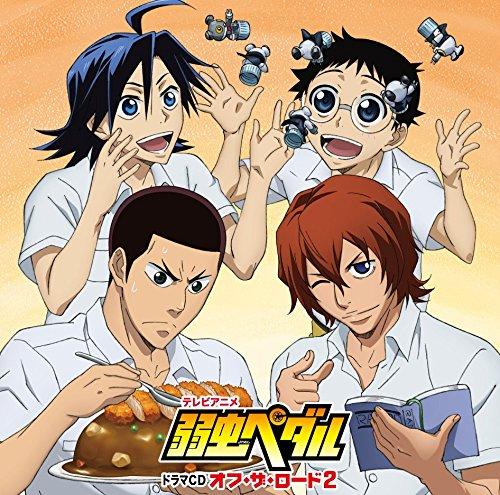 テレビアニメ「弱虫ペダル」ドラマCD「オフ・ザ・ロード2」の詳細を見る