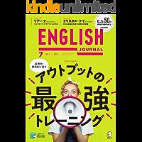 [音声DL付]ENGLISH JOURNAL (イングリッシュジャーナル) 2021年7月号 ~英語学習・英語リスニング…