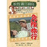 松竹新三羽烏傑作集 危険旅行[DVD]