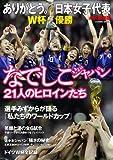 ありがとう。日本女子代表 なでしこジャパン21人のヒロインたち (COSMIC MOOK)の画像
