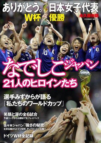 ありがとう。日本女子代表 なでしこジャパン21人のヒロインたち (COSMIC MOOK)