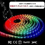 LEDテープ 5m RGB 間接照明LEDライト 音に反応サウンドセンサー内蔵 IP65防水 LEDテープライト ACアダプター&リモコン付き フルカラー 高輝度 正面発光 カット可 ledイルミネーション
