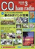 CQ ham radio 2016年 03 月号