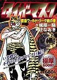 タイガーマスク 覆面ワールド・リーグ戦の巻 (プラチナコミックス)