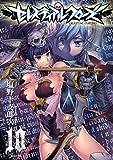 セレスティアルクローズ(10) (シリウスコミックス)