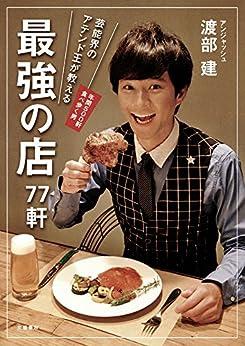 [渡部 建]の芸能界のアテンド王が教える 最強の店77軒 (文春e-book)