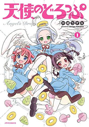 天使のどろっぷ(1) (メテオCOMICS)