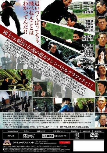『喧嘩高校軍団 國士義塾 VS 朝高 [DVD]』の1枚目の画像
