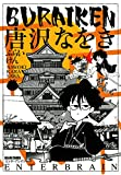 BURAIKEN (ビームコミックス)
