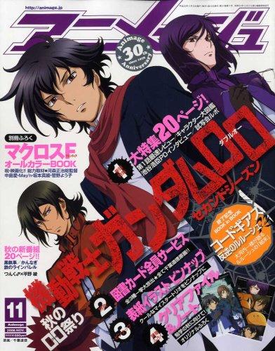 アニメージュ 2008年 11月号 [雑誌]の詳細を見る