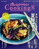 オレンジページCooking2018夏レシピ