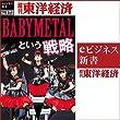 BABYMETALという戦略 (週刊東洋経済eビジネス新書 No.172)
