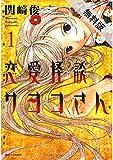恋愛怪談サヨコさん【期間限定無料版】 1 (ジェッツコミックス)