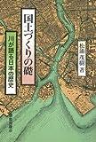 国土づくりの礎―川が語る日本の歴史