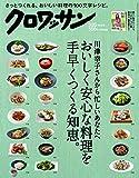 クロワッサン 2018年3/25号 No.969 [川津幸子さんから忙しいあなたへ おいしく安心な料理を手早くつくる知恵。]