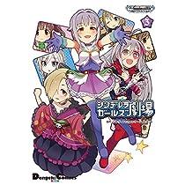 アイドルマスター シンデレラガールズ シンデレラガールズ劇場 (3) (電撃コミックスEX)