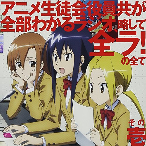 生徒会役員共DJCD「アニメ生徒会役員共が全部わかるラジオ、略して全ラ!」の全て その壱
