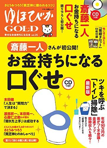 ゆほびかGOLD Vol.26 (CD1枚・タロットカード、おふだ付き)の詳細を見る