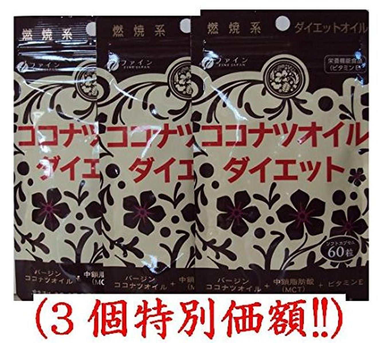 ソーダ水家庭強大なココナッツオイルダイエット【3箱セット】ファイン