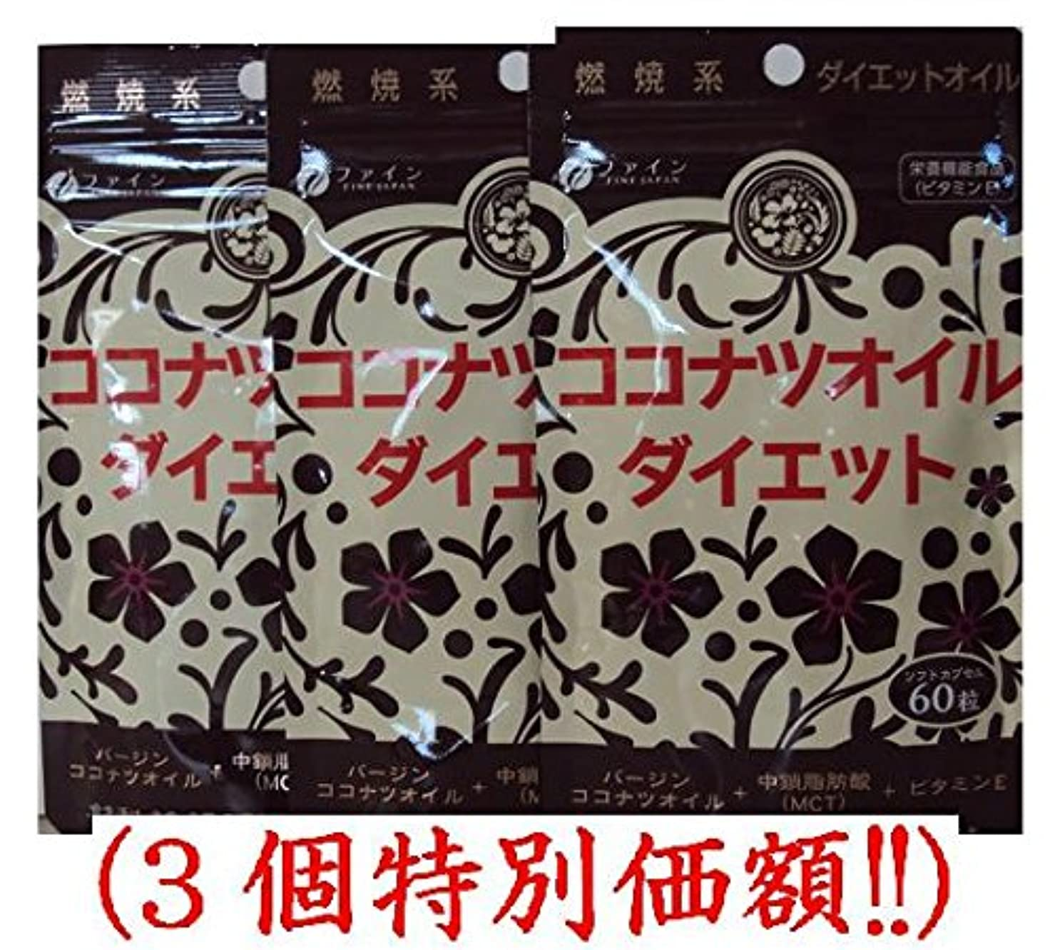 追跡五月一般的にココナッツオイルダイエット【3箱セット】ファイン