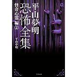 平山夢明恐怖全集 怪奇心霊編2 (竹書房文庫)