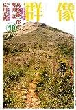 群像 2008年 10月号 [雑誌]