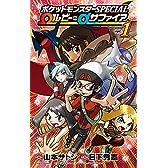 ポケットモンスターSPECIAL Ωルビー・αサファイア 1 (てんとう虫コロコロコミックス)