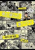 君と僕らの夏ハワイ 〜BOYS AND MEN〜 Type.A BOYS AND MEN デジタル写真集 (CanCam デジタルフォトブック)