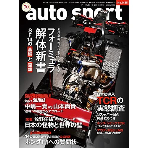 AUTO SPORT 2017年 5/12号 No.1455 (オートスポーツ)