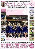FIFA WOMEN'S WORLD CUP GERMANY 2011 なでしこジャパン ~世界を魅了したなでしこの真実~ DVD-BOOK (<DVD>)