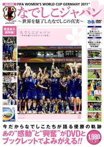FIFA WOMEN'S WORLD CUP GERMANY 2011 なでしこジャパン ~世・・・