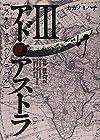 アド・アストラ -スキピオとハンニバル- 第3巻