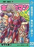 キン肉マン【期間限定無料】 32 (ジャンプコミックスDIGITAL)