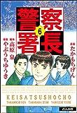 警察署長: (6) (ぶんか社コミックス)