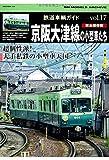 鉄道車輌ガイドVOL.17 京阪大津線の小型車たち (NEKO MOOK)