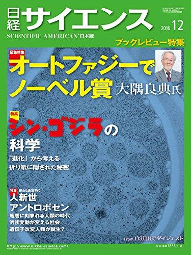 日経サイエンス2016年12月号の詳細を見る