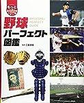 野球パーフェクト図鑑 (もっと知りたい!図鑑)