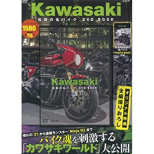 Kawasaki 伝説の名バイクDVD BOOK (宝島社DVD BOOKシリーズ)