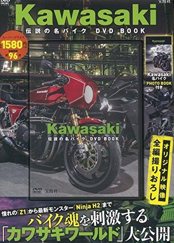 Kawasaki 伝説の名バイクDVD BOOK (宝島社DVD BOOKシリーズ)の詳細を見る