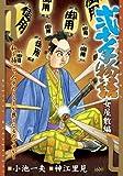 弐十手物語 女屋敷編 (キングシリーズ 漫画スーパーワイド)