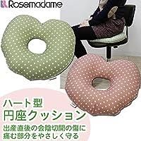 ローズマダム rosemadame 円座クッション ハート型 クローズタイプ 日本製 会陰切開 産後 術後 857-9002-02 (フリー, C-ピンク.