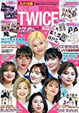 K-POP GIRLS BEST COLLECTION VOL.5 ALL FOR TWICE (メディアックスMOOK) 画像
