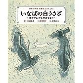 いなばの白うさぎ~オオナムヂとヤガミヒメ~: 日本の神話 古事記えほん【四】 (日本の神話古事記えほん)