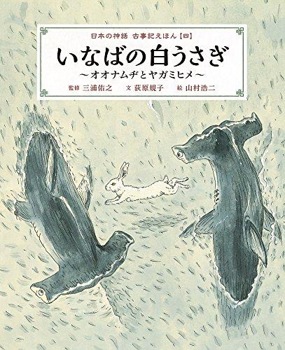 いなばの白うさぎ~オオナムヂとヤガミヒメ~: 日本の神話 古事記えほん【四】 (日本の神話古事記えほん)の詳細を見る