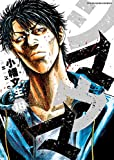 シマウマ(18) (ヤングキングコミックス)