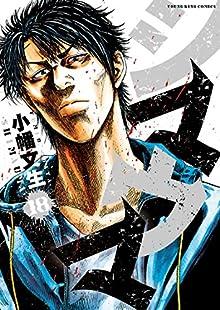 シマウマ 第01-18巻 [Shimauma vol 01-18]