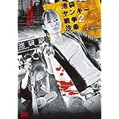 池袋ヤンキー戦争2 沙希 [DVD]