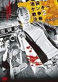 池袋ヤンキー戦争2 沙希[DVD]
