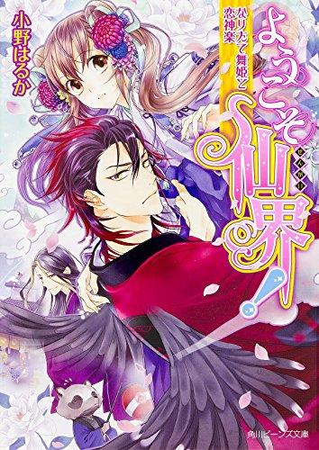 ようこそ仙界!  なりたて舞姫と恋神楽 (角川ビーンズ文庫)の詳細を見る